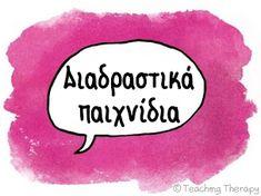 Teaching Therapy Greek Language, School Staff, Therapy, Teaching, Education, Blog, Kids, Greek, Blogging