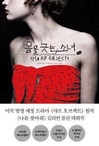 몸을 긋는 소녀/길리언 플린 - KOR FIC FLYNN GILLIAN 2014 [Feb 2015]