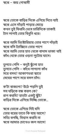 Bangla Poem Pdf File