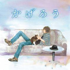 いくえみ綾の描き下ろしイラストが目印の、斉藤和義「かげろう」ジャケット。 (c)いくえみ綾 / 集英社