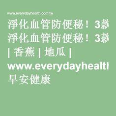 淨化血管防便秘!3款排毒養生豆漿幫身體做環保 | 香蕉 | 地瓜 | www.everydayhealth.com.tw 早安健康