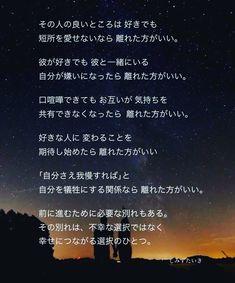 """いいね!5,399件、コメント31件 ― しみずたいき(@taiki333)のInstagramアカウント: 「""""一緒にいると落ち着く """" なら ずっと一緒にいればいい。 素直な人を求めるより 素直な自分でいられる相手 を手放してはいけない。 自然体な人を求めるより 自然体な自分でいられる相手…」 Words Quotes, Me Quotes, Sayings, Japanese Quotes, Life Words, Magic Words, Interesting Quotes, Positive Words, Good Vibes Only"""