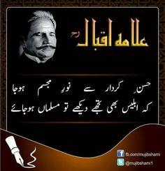 Sufi Quotes, Urdu Quotes, Poetry Quotes, Quotable Quotes, Iqbal Poetry In Urdu, Sufi Poetry, My Poetry, Islamic Love Quotes, Islamic Inspirational Quotes