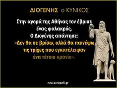 ΔΙΟΓΕΝΗΣ Ο ΑΝΑΡΧΙΚΟΣ ΤΗΣ ΑΡΧΑΙΟΤΗΤΑΣ - YouTube Funny Greek Quotes, Ancient Words, Religion Quotes, The Son Of Man, Funny Thoughts, Wise Words, Philosophy, Me Quotes, Literature
