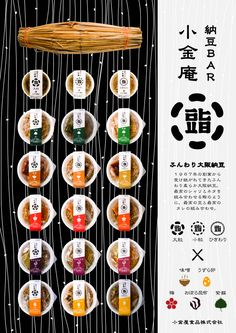 poster of the Natto, sticky beans, brand. designer uses Japanese traditional color. Also the back ground pattern is the illustration of Natto. Food Graphic Design, Food Poster Design, Web Design, Japanese Graphic Design, Japan Design, Food Design, Flyer Design, Layout Design, Food Packaging