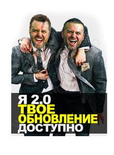 Денис Борисов Я 2.0 скачать бесплатно — Я лучший