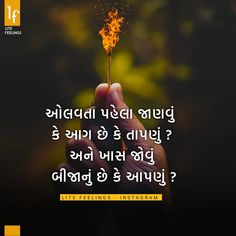 Image may contain: text and nature Gujarati Quotes, Gujarati Font, Meaningful Quotes, Inspirational Quotes, Dosti Quotes, Radha Krishna Love Quotes, She Quotes, Zindagi Quotes, Love Status