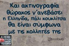 Και ακτινογραφία θώρακος ν'ανεβάσεις η Ελληνίδα Sarcastic Quotes, Funny Quotes, Funny Greek, Greek Quotes, Beach Photography, Puns, Humor, Sayings, Words