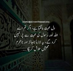 Islamic Status, Islamic Qoutes, Allah Islam, Islam Quran, Real Facts Of Life, Sufi Poetry, Girly Quotes, Islamic Pictures, My Emotions