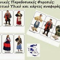 Ελληνικές παραδοσιακές φορεσιές: εποπτικό υλικό και κάρτες αναφοράς Kai, Activities For Kids, Education, Learning, School, Blog, March, Greek Mythology, Children Activities