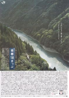 """Ads for JR's """"Seishun 18″ rail pass celebrate the isolated beauty of Japan's most far-flung stations"""