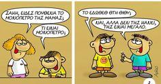 Funny Cartoons, Humor, Comics, Humour, Funny Photos, Cartoons, Funny Humor, Comedy, Comic