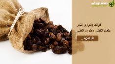 فوائد وأنواع التمر طعام الفقير وحلوى الغني Recipes