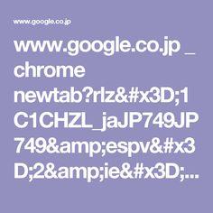 www.google.co.jp _ chrome newtab?rlz=1C1CHZL_jaJP749JP749&espv=2&ie=UTF-8