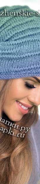 Описание шапки спицами