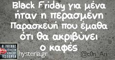 Black Friday για μένα