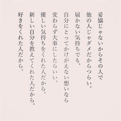 カフカさんはInstagramを利用しています:「 . . . #言葉 #気持ち #片想い #想い #大事 #好きな人 #大事な人 #恋愛」