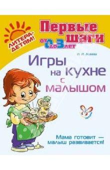 Книга подскажет заботливым мамам, чем можно занять малыша на кухне, пока она готовит. Найдите на кухне подходящее место - и вы убедитесь, что готовить стало намного спокойнее.  Для детей и родителей.