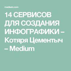 14 СЕРВИСОВ ДЛЯ СОЗДАНИЯ ИНФОГРАФИКИ – Котяря Цементыч  – Medium