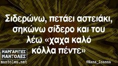 English Quotes, Believe, Funny Quotes, Jokes, Lol, Turtle, Funny Stuff, Greek, Therapy