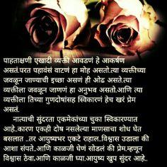 Birthday Poems For Boyfriend, Birthday Poem For Friend, Love Quotes For Girlfriend, Inspirational Happy Birthday Quotes, Inspirational Quotes With Images, Good Morning Inspirational Quotes, Marathi Love Quotes, Marathi Poems, Lovely Day Quotes