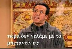 Greek Memes, Funny Greek Quotes, Funny Quotes, Jokes Quotes, Dankest Memes, Funny Images, Funny Pictures, Picture Logo, Funny Vines