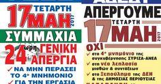 Σε κινητοποιήσεις καλούν επαγγελματικοί παραγωγικοί και κοινωνικοί Φορείς του Νομού Έβρου για τα νέα δυσβάσταχτα μέτρα που έχει σκοπό να ψηφίσει η κυβέρνηση. Σε κοινή ανακοίνωσή τους αναφέρουν:Στηρίζουμε και συμμετέχουμε στην Απεργία των ΓΣΕΕ - ΑΔΕΔΥ Τετάρτη 17-05-2017Διαβάστε τη συνέχεια