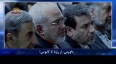 داووس از رويا تا كابوس گزارش خبرى – سيماى آزادى– 5 بهمن 1393  ==============  سيماى آزادى- مقاومت -ايران – مجاهدين –MoJahedin-iran-simay-azadi-resistance