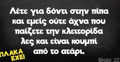 Funny Greek Quotes, Funny Quotes, Enjoy Your Life, Just For Laughs, Positive Vibes, Sarcasm, Jokes, Positivity, Lol