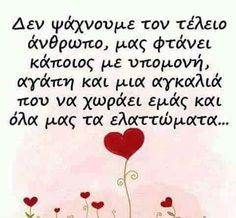 Crush Quotes, Wisdom Quotes, Life Quotes, L Love You, You And I, Greek Words, Greek Quotes, My Passion, Relationship Quotes