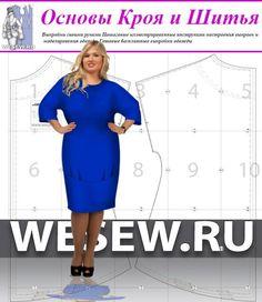 Готовая выкройка платья для полных модного силуэта http://wesew.ru/page/gotovaja-vykrojka-platja-dlja-polnyh-modnogo-silueta