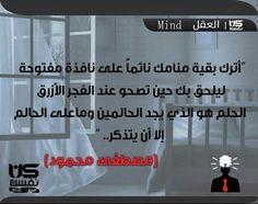 #اقتباس #quote #بالعربي #أكاديمية_كن_نفسك #Mind #العقل #مصطفى_محمود  #Be_Yourself_Acade