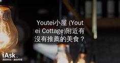 Youtei小屋 (Youtei Cottage)附近有沒有推薦的美食? by iAsk.tw