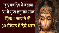 खुद महादेव ने बताया था ये गुप्त हनुमान मन्त्र सिर्फ 1 जाप से ही  30 सेकेण्ड में देखे असर - YouTube Sanskrit Quotes, Sanskrit Mantra, Gita Quotes, Vedic Mantras, Hindu Mantras, Quotes Quotes, Hanuman Chalisa Mantra, English Tenses Chart, Ganpati Mantra