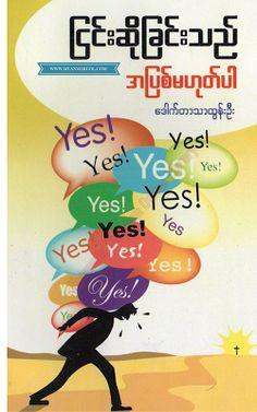 ျငင္းဆိုျခင္းသည္ အျပစ္မဟုတ္ပါ - Myanmar Christian Online Library