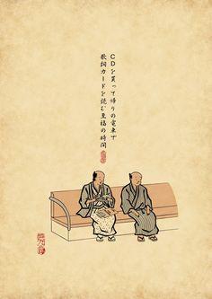 という体験もだんだんなくなってきたでござる Chinese Painting, Haiku, Funny Pictures, Japanese, Archive, Graphics, Twitter, Design, Fanny Pics