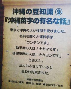 OKINAWAフルーツらんどの途中途中にある沖縄の豆知識。 沖縄の人以外の人にはわからないのでしょうか? #OKINAWAフルーツらんど #沖縄の豆知識 (OKINAWAフルーツらんど)