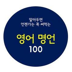 기초 일본어랑 영어랑 - We give ad... : 카카오스토리 English Study, Learn English, Study Helper, Sense Of Life, Note Taking, Life Hacks, Meditation, Survival, Self