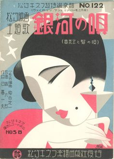 Deco Japan: Shaping Art and Culture 1920-1945; open May 10 - Oct 19 at the Asian Art Museum. Explore how Japanese art answered the jazz, gin, short hair and short skirts of a post-World War I age with graphic designs and fast lines.