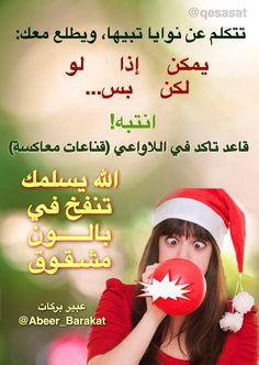 نوايا معاكسة.. @Abeer_Barakat
