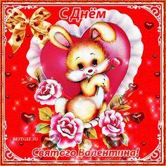 Открытка день святого валентина - Валентинка - Валентинка ко дню влюбленных