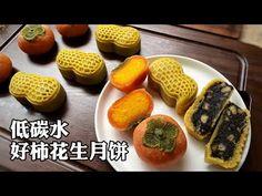 【好好吃瘦】低碳生酮好柿花生月饼 - YouTube Chinese Dumplings, Waffles, Cereal, Breakfast, Food, Morning Coffee, Essen, Waffle, Meals