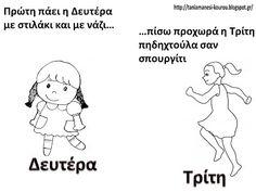 Δραστηριότητες, παιδαγωγικό και εποπτικό υλικό για το Νηπιαγωγείο: Η καλή κυρά-Βδομάδα: τραγούδι για τις ημέρες της Εβδομάδας - ασπρόμαυρες συνοδευτικές κάρτες Learn Greek, Calendar, Classroom, Teacher, Activities, Learning, Memes, School, Blog