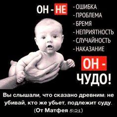 Картинки по запросу плакаты против абортов