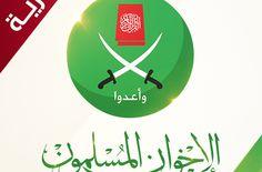 الإخوان المسلمون في سوريا يدينون التدخل الروسي في سوريا