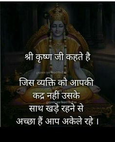 Hindi Quotes Images, Inspirational Quotes In Hindi, Motivational Picture Quotes, Hindi Quotes On Life, Karma Quotes, Reality Quotes, Wise Quotes, Radha Krishna Love Quotes, Krishna Radha
