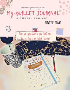 #bulletjournal My Journal, Bullet Journal, Greek, About Me Blog, Posts, Lifestyle, Board, Messages, Sign