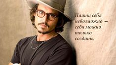 Johnny Depp on enlightenment Johnny Depp Frases, True Quotes, Qoutes, Deep Quotes, Quotations, Worlds Best Quotes, Meaningful Quotes, Inspirational Quotes, Nice Poetry