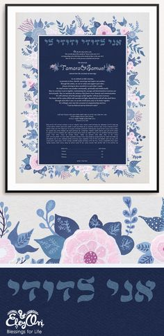 Modern Ketubah Art, Home Wall Decor, Greeting Cards by EleyOri Home Wall Decor, Wedding Vows, Keepsakes, Etsy Seller, Greeting Cards, Calligraphy, Weddings, Frame, Creative