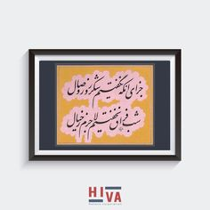 ابعاد الاثر : 41 × 45 Calm, Calligraphy, Frame, Artwork, Decor, Picture Frame, Lettering, Work Of Art, Decoration